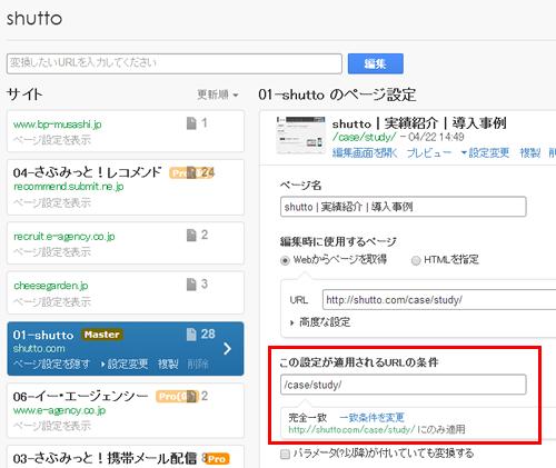 shutto_faq2014062403