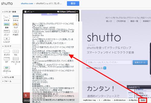 shutto_faq2014062404